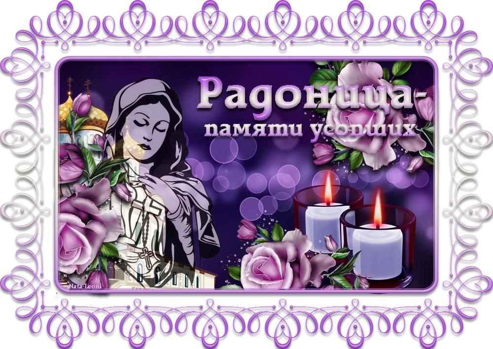 Радоница 2019, 2020: когда день особого поминовения усопших, молитвы об усопшем христианине