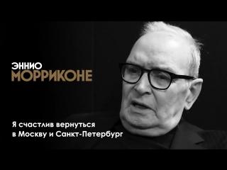 Эннио Морриконе в Санкт-Петербурге 5 ноября 2018