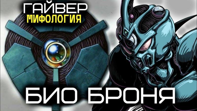 Био-Броня ГАЙВЕР (из Аниме и Манги Гайвер)