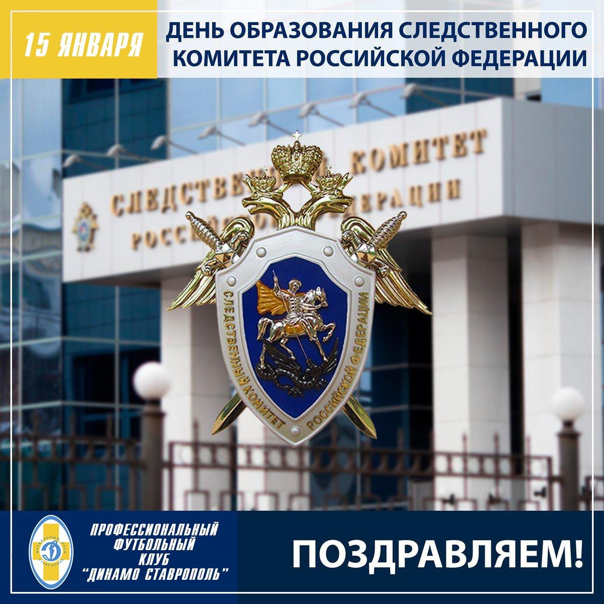 C Днем образования Следственного комитета Российской Федерации!