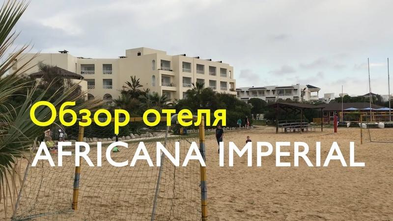 Обзор отеля Magic Life Africana 5*, Тунис, Хаммамет.