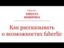 Как рассказывать о возможностях Faberlic