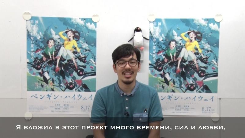 Приветствие режиссёра «Тайной жизни пингвинов» Хироясу Исиды для российских зрителей