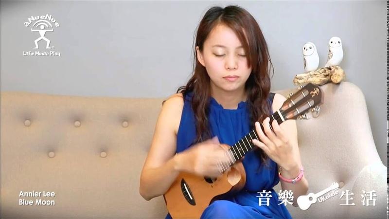Annier cover Blue Moon @ aNueNue x 音樂生活