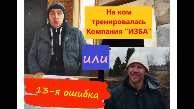 Компания Изба. Ошибки при строительства дома из бревна. 13-я ошибка Гарбарука