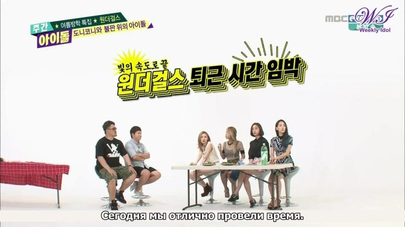 150812 Weekly Idol Ep.211 Wonder Girls рус.саб