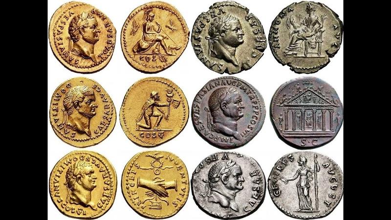 Веспасиан, Римская Империя, Монеты, Часть 7, 2019, Vespasian, Roman Empire