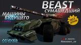 танки будущего - Сумашедший 'Beast' Тест Драйв
