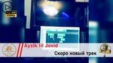 Скоро Ayzik lil jovid - Новый Трек 2018 ST