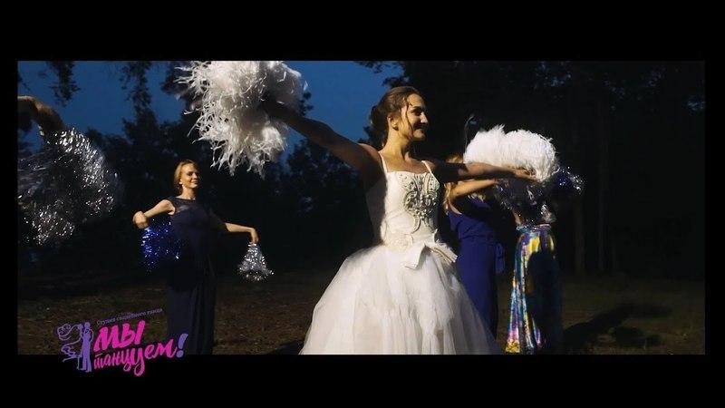 Танец подружек и невесты на свадьбе