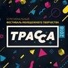 Фестиваль «ТРАССА»