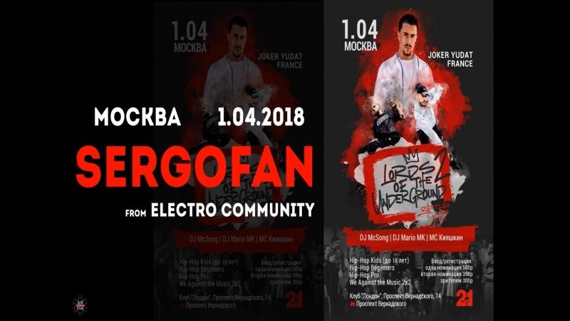 ANUF_Lord of the Underground_Sergofan_1.04.2018