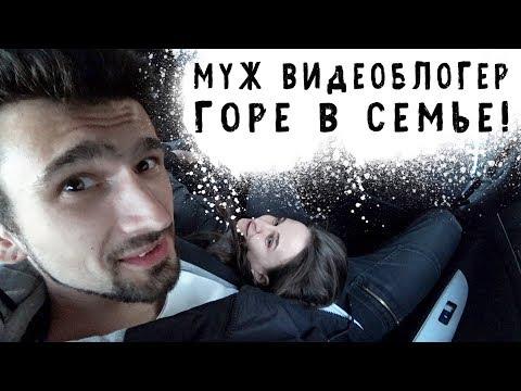 МУЖ ВИДЕОБЛОГЕР ГОРЕ В СЕМЬЕ Влог 9 мая