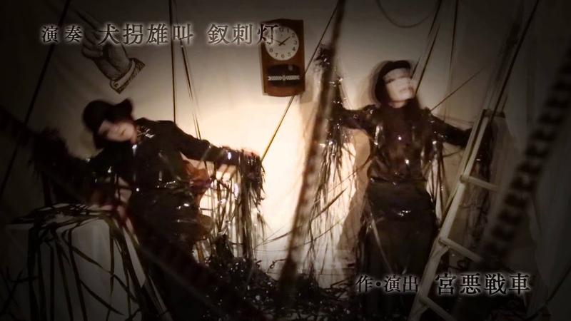 2016 1 15 金 ・16 土  第64劇『盲目エレジー』予告動画
