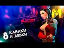 Девушка играет в Metro Last Light Redux 08 : Кабаки и девки. Театральная.