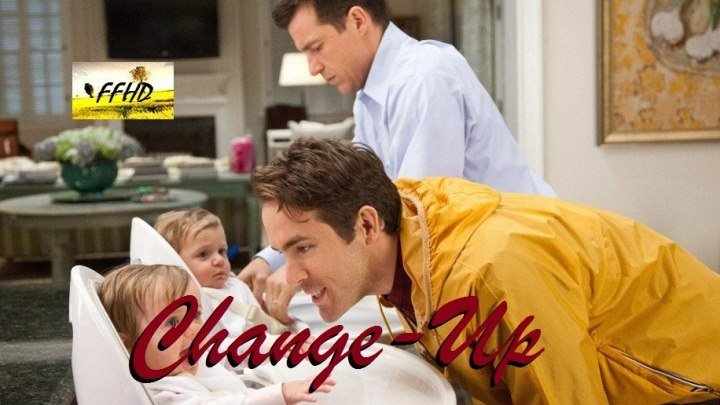 Хочу как ты The Change-Up (2011)