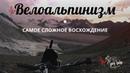 Первый велотур Алматы - Иссык Куль через ледник и перевал Аксу 2018