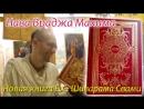 Нава Враджа Махима Книга Е С Шиварама Свами Сандхья аватар д 2018 29 03