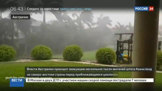 Новости на «Россия 24» • К Австралии приближается разрушительный циклон Дебби
