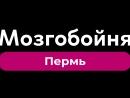 56 ая серия игр Мозгобойни