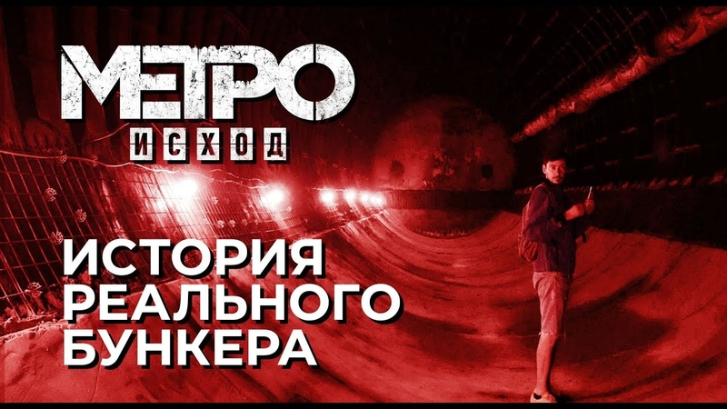 «Метро» в реальности: история рассекреченного ядерного бункера в Москве