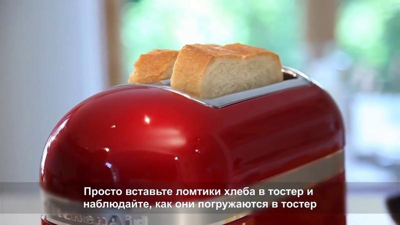 Тостер artisan kitchen aid