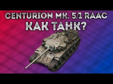Centurion Mk 5 1 RAAC БРАТЬ ИЛИ НЕ БРАТЬ