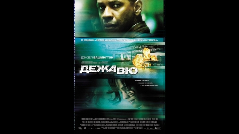 Дежавю (2006). фантастика, боевик, триллер