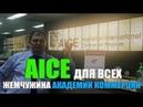 Новый колледж AICE практически для всех! 1AUED] 0031