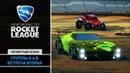 Чемпионат по Rocket League | 4 сезон 3 выпуск: Группы A и B - Встреча 2
