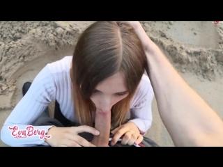 Eva Berg [ПОРНО ВК, new Porn vk, HD 1080, blowjob, teen, tiny tits, german, facial, cum in mouth, public, oral]