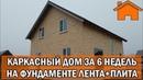 Kd.i: Каркасный дом за 6 недель на фундаменте лента плита, кд-23 зеркальный.