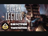 Бэкострим The Station -