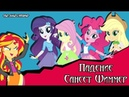 Падение Сансет Шиммер- Equestria Girls (комикс MLP полностью)
