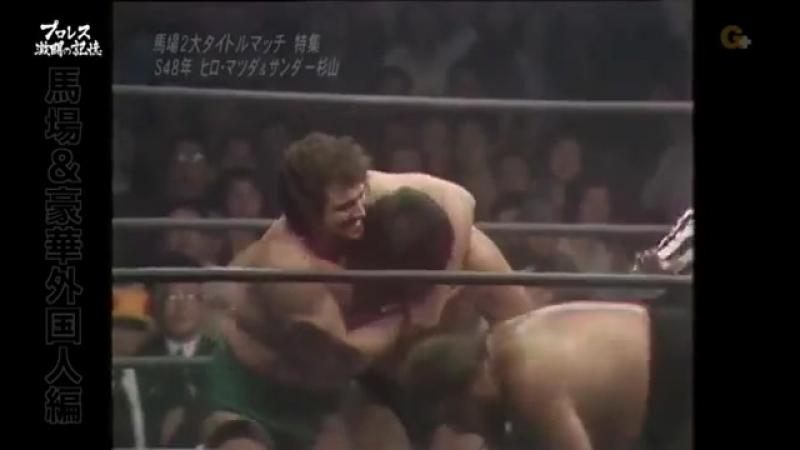 Curtis Iaukea, Antonio Pugliese vs Hiro Matsuda, Koji Sugiyama (4.24.1973)