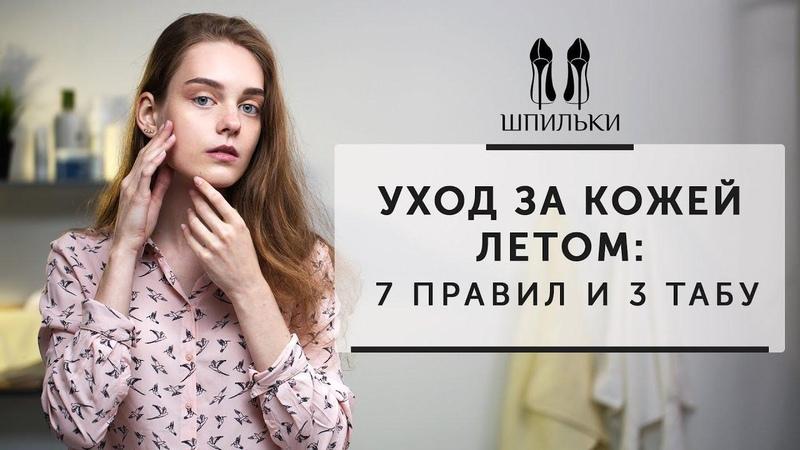 УХОД ЗА КОЖЕЙ ЛЕТОМ 7 правил и 3 табу Шпильки Женский журнал