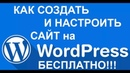 Hosting WordPress Сайт с ноля