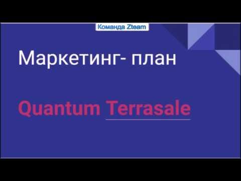 Маркетинг план Quantum Terrasale
