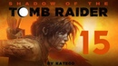 Shadow of the Tomb Raider 15 Размен пленниками