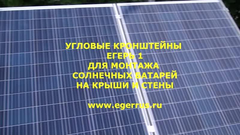 Угловой кронштейн Егерь 1 для монтажа солнечных батарей