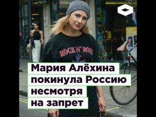 Мария алехина порно