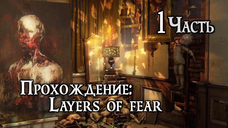 Прохождение Layers of Fear - Часть 1 | КриПувый стрим