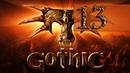 Готика Gothic 1 Прохождение Часть 13 Юнитор и Телекинез HD 1080p