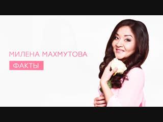 Факты Милены Махмутовой