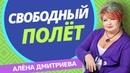 Алена Дмитриева. Как стать счастливой Свободный полет Освобождение души для счастья