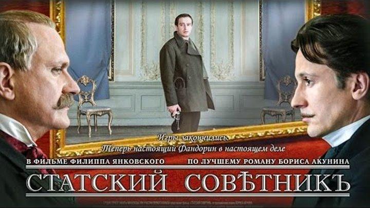 Статский советник 2005 IMDb 7 20