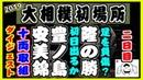 大相撲初場所【二日目】十両取組ダイジェスト 2019.1.14