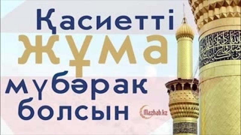ЖҰМА КҮНІ КӘҺФ СҮРЕСІН ТЫҢДАҢЫЗ 1.mp4