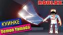 ДЕМОН ЯМАДА КУИНКЕ 💢РОБЛОКС ТОКИЙСКИЙ ГУЛЬ РО-ГУЛЬ💥ROBLOX Ro-Ghoul Demon Yamada Quinque👾