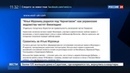 Новости на Россия 24 Минобороны Украины спешно правит биографию русского богатыря Ильи Муромца